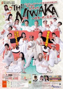 劇団ショーマンシップ創立25周年記念公演 ロック版唐人歌舞伎『THE NIWAKA~博多の町の芸処~』
