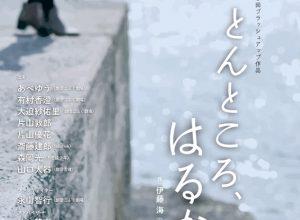 「月いちリーディングin宮崎」第5回ブラッシュアップ戯曲『とんところ、はるか』