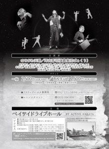 アクティブハカタプロデュース公演Vol.152『マイム★シアター』