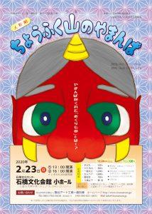 舞台アート工房・劇列車 第21回定期公演『ちょうふく山のやまんば』