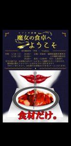 綜合藝能座家下衆會×TengBana ナゾトキ演劇『魔女の食卓へようこそ』