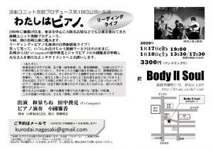 演劇ユニット黒鯛プロデュース 第18回公演『わたしはピアノ。』