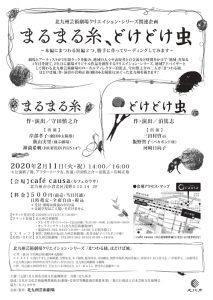 北九州芸術劇場クリエイション・シリーズ関連企画『まるまる糸』『どけどけ虫』