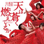 愛媛発、世界劇団が4都市ツアーに挑む!