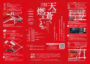 世界劇団 4都市ツアー『天は蒼く燃えているか』