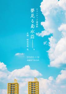 劇団TOKISA 定期朗読第3弾 ロマンチック朗読劇『夢見る菊水荘』