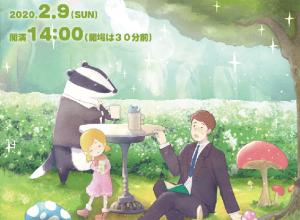 劇団TOKISA リーディング公演『大人の知らない絵本のひみつ』
