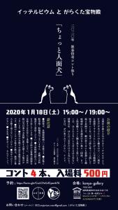 イッテルビウムとがらくた宝物殿 2020年 新春怪奇コント祭り『ちょっと人面犬』
