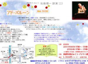 演戯集団ばぁくう 佐藤順一読演113『アド・バルーン』