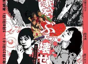 劇団HIT!STAGE公演『田丸家をぶっ壊せ!』