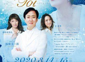 越路吹雪40回忌コンサート『Aprés Toi〜アプレ・トワ』