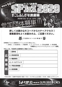 「小さい演劇祭★SFフェス2020 in札幌」