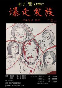 劇団 邪RABBIT 旗揚げ公演『爆走家族 〜円谷幸吉 哀歌〜』