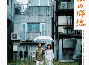 ひなた旅行舎 第1回公演『蝶のやうな私の郷愁』