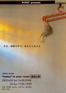 "PUYEY presents 体験型日常演劇『""today"" in your room』"