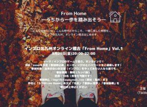 インプロ北九州 オンライン稽古「From Home」Vol.1