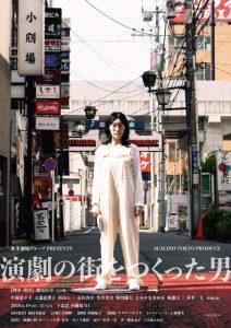 本多劇場グループPRESENTS ACALINO TOKYO『演劇の街をつくった男』