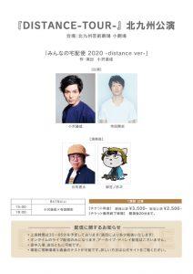 本多劇場グループ next『DISTANCE-TOUR-』北九州公演