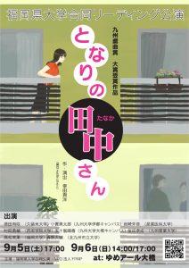 福岡県大学合同リーディング公演『となりの田中さん』