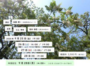 演戯集団ばぁくう33周年×(劇)池田商会20周年 特別公演『この道はいつか来た道』