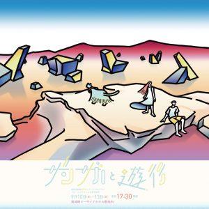 豊岡演劇祭2020 フリンジプログラム ブルーエゴナクによる滞在制作『ザンザカと遊行』