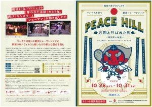 戦後75年プロジェクト ギンギラ太陽's×劇団ショーマンシップ 『PEACE HILL 天狗と呼ばれた男~岡部平太物語~』