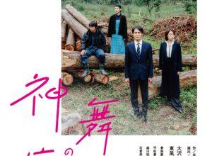 宮崎県立芸術劇場プロデュース「新 かぼちゃといもがら物語」#5『神舞の庭』