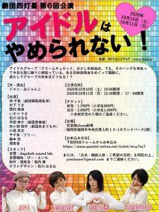 劇団四灯星 第6回公演『アイドルはやめられない!』