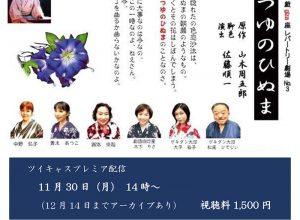 演戯集団ばぁくう アトリエ戯座レパートリー劇場No.3『つゆのひぬま』