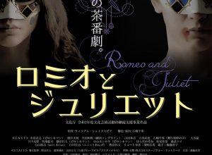 第28回ふくおか県民文化祭2020 790(ななくま)アートシアター2020『ロミオとジュリエット』