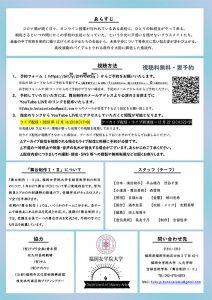 福岡女学院大学 言語芸術学科「舞台制作Ⅰ·Ⅱ」『転校生ーオンライン版』