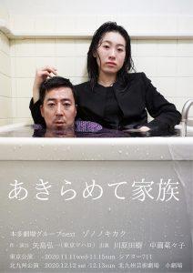 本多劇場グループ next ゾノノキカク『あきらめて家族』