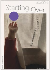 FOURTEEN PLUS 14+ 第17回公演『Starting Over』