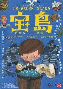 空間再生事業 劇団GIGA 名作劇場シリーズ『宝島』