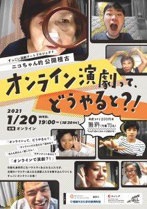 すっごい演劇アートプロジェクト ニコちゃん的公開稽古「オンライン演劇って、どうやると?!」