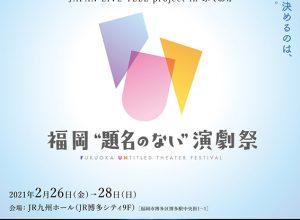 """「福岡""""題名のない""""演劇祭」"""