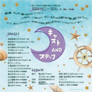 くまもと演タメ学園生徒会 二学期公演『GO!サニーGO!』
