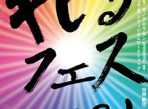 「キビるフェス2021~福岡きびる舞台芸術祭~」