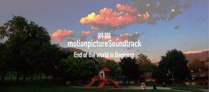 斜陽motion picture sound track『完璧な庭』