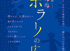 はみだす朗読ユニットテクテクハニカム 朗読劇宮沢賢治『ポラーノの広場』