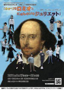 福岡市高校合同公演 大橋ソレナ学園高校 演劇部公演『みかづきロミオとにぶんのいちジュリエット』