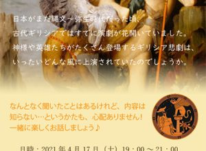 ギリシア演劇勉強会第1回 ソポクレス『オイディプス王』〜ギリシア悲劇に触れてみる〜