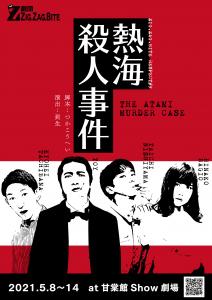 劇団 ZIG.ZAG.BITE ZIG.ZAG.BITE RESPECT #9『熱海殺人事件』