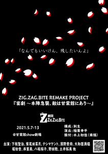 劇団 ZIG.ZAG.BITE ZIG.ZAG.BITE REMAKE PROJECT『宴劇 ~本陣急襲、敵は甘棠館にあり~』