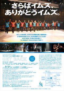 イムズパフォーミングアーツFINAL! コンドルズイムズ最終公演01→21『GETBACK』