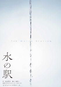 『水の駅』