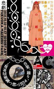 空間再生事業 劇団GIGA ガルシア・ロルカ 悲劇三部作プロジェクト 第三章 野外移動劇『血の婚礼』