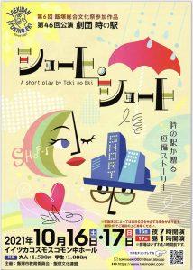 劇団 時の駅 第46回公演『ショート・ショート』