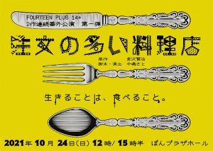 FOURTEEN PLUS 14+『注文の多い料理店』