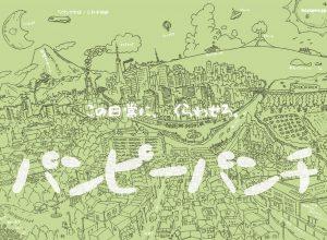 札幌ハムプロジェクト 全国縦断興行2021『パンピーパンチ』